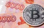 Как продать Биткоин за рубли или доллары: выгодно и быстро