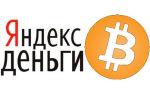 Купить Биткоин через Яндекс.Деньги