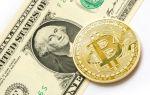 Можно ли обменять Биткоины на реальные деньги