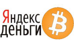Вывод Биткоинов на Яндекс.Деньги