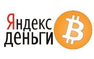 Обмен Яндекс деньги на Биткоин моментально