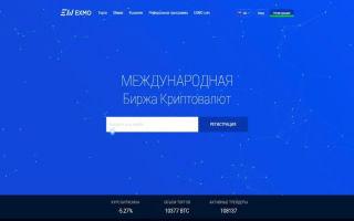 Эксмо ми биржа криптовалют – обзор, вход и регистрация