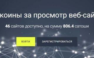 ADBTC Top Биткоин: вход на русском в личный кабинет