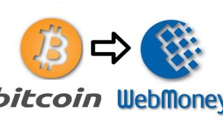 Вывод из Биткоин на Вебмани: обмен Bitcoin на Webmoney