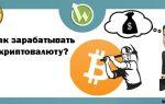 Как начать зарабатывать криптовалюту