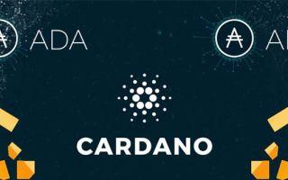 Как майнить Cardano ADA