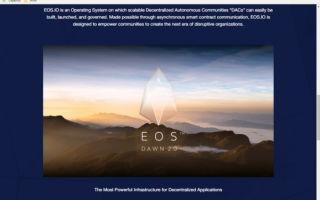 EOS криптовалюта – прогноз и перспективы роста