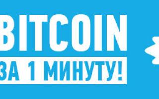 Блокчейн кошелек: вход и регистрация на русском языке