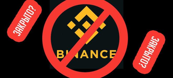 Не работает биржа Binance – что случилось сегодня
