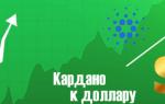 Курс криптовалюты Кардано «Cardano» к доллару и рублю