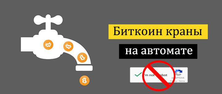 автоматический биткоин кран без ввода капчи
