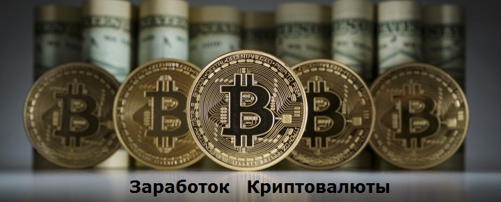 краны для получения биткоинов