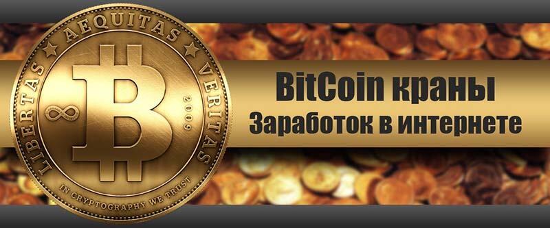 биткоин краны с моментальным выводом на blockchain