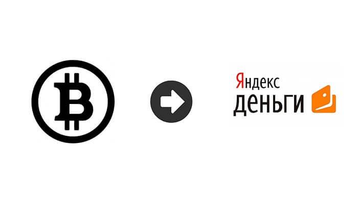 как вывести bitcoin с blockchain