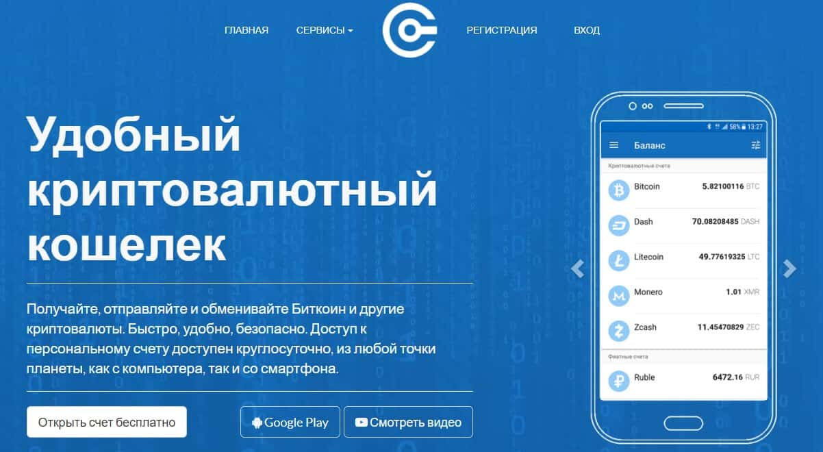 кошелек для всех криптовалют на русском