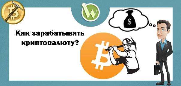 криптовалюта как заработать на ней