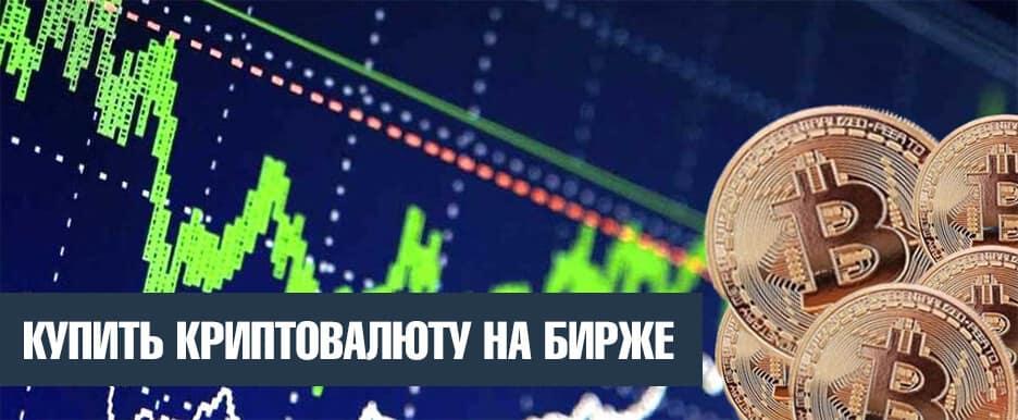 как купить биткоины на бирже