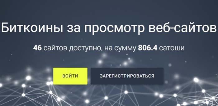 adbtc top биткоин бесплатно вход на русском