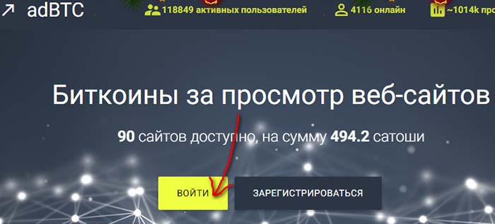 adbtc top биткоин вход на русском