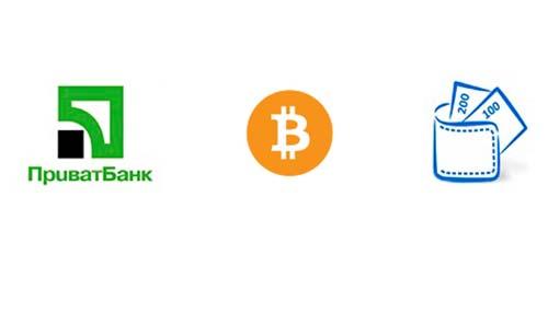 обмен bitcoin btc на приватбанк uah