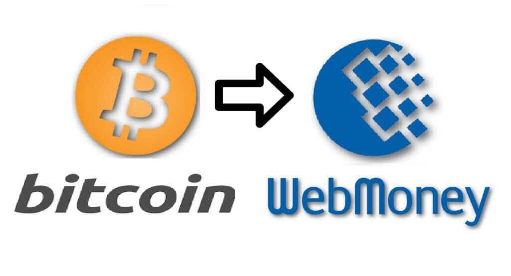 обмен биткоин на вебмани