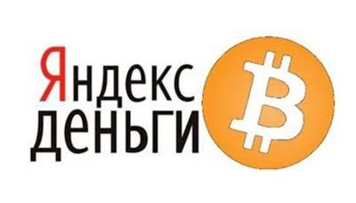обмен яндекс деньги на биткоин